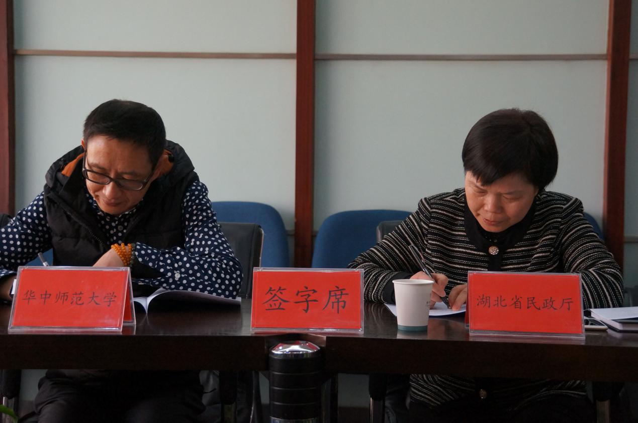 省民政厅与华中师范大学社区建设研究中心