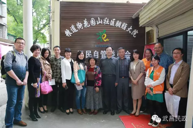 张必春副教授应邀参加民政部政研中心专项
